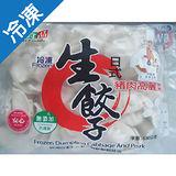 樺維日式生餃子(豬肉高麗菜)680G