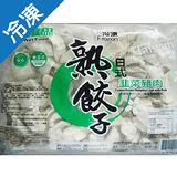 樺維日式熟餃子(豬肉韭菜)1900G