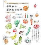 小雨麻的副食品全紀錄: 158道寶寶超愛的當令食譜, 過敏兒這樣吃也沒問題! (2015增修版)