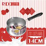 【日本Pearl Life】DS RITCHEN不鏽鋼IH牛奶鍋-14cm