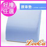 【LooCa】吸濕排汗釋壓腰靠墊1入(粉藍)