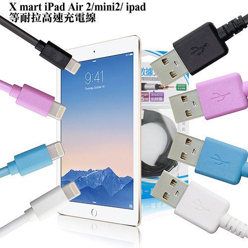 X_mart iPad Air2 mini2 輕巧耐拉快高速充電線~150公分