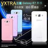 VXTRA 超完美 三星 SAMSUNG Galaxy E7 / SM-E700 清透0.5mm隱形保護套