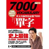 不是權威不出書:英文名師教你征服7000單字(隨書附贈:外師親錄征服7000英單高手必備MP3)
