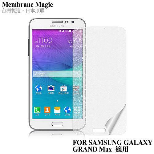 星砂 SAMSUNG GALAXY GRAND Max 金蔥鑽石螢幕保護貼