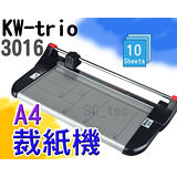 可得優 KW-Trio KW-3016 A4 裁紙機