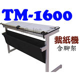 Trimmac TM-1600 A0 裁紙機