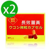 【八福台康】長效薑黃膠囊x2(20顆/盒)