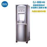 普德Buder CJ-889 按鈕型落地式冰溫熱三溫飲水機 (內含五道式標準RO機)