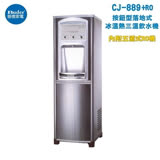 普德Buder CJ-889+RO 按鈕型落地式冰溫熱三溫飲水機 (內含五道式標準RO機)