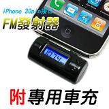 【超低價出清】iPhone 30pin FM發射器 車用MP3轉換器 附專用車充