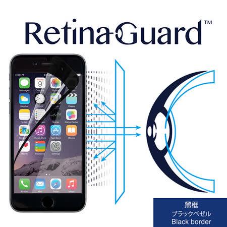 RetinaGuard視網盾 iPhone6 Plus (5.5吋) 眼睛防護 防藍光保護膜-黑框
