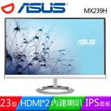 ASUS華碩 MX239H 23型寬 AH-IPS超廣角 薄邊框美型液晶螢幕