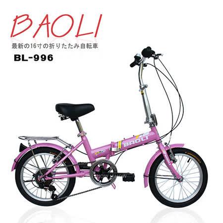 BAOLI SHIMANO  16吋6速折疊車