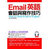Email英語會話與寫作技巧:史上最佳英文Email寫作指南 (附MP3)