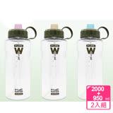 【SIRIUS犀利師】My Water水多多大容量運動水壺2L+0.95L(2入組)