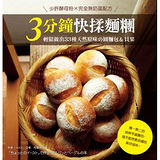 3分鐘快揉麵糰【少許酵母粉×完全無奶蛋配方】:輕鬆做出33種天然原味の圓麵包&貝果