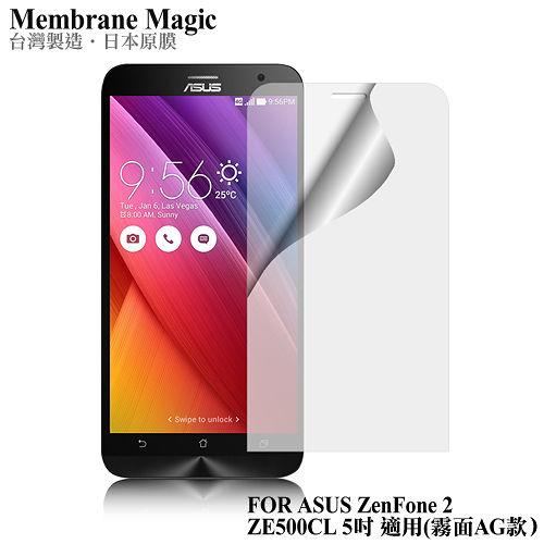 魔力 ASUS ZenFone 2 ZE500CL 5吋 霧面防眩螢幕保護貼