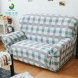 格藍傢飾-愛琴海涼感彈性沙發套1人座