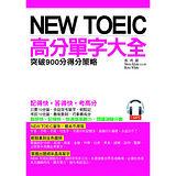 NEW TOEIC高分單字大全:突破900分得分筞略(附MP3)