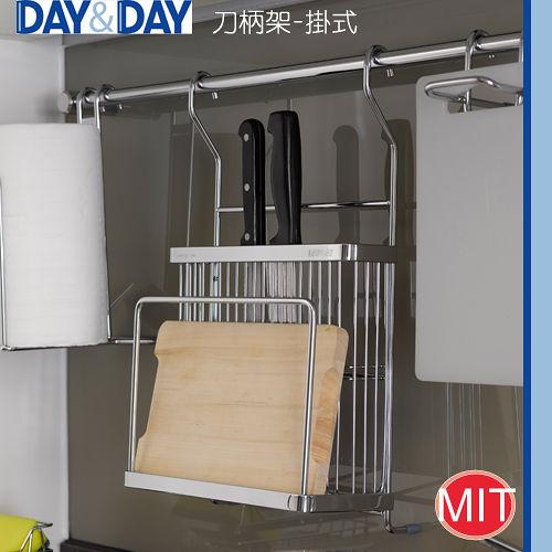 DAY&DAY 刀柄砧板架-掛式