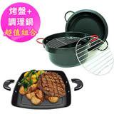 【御膳坊】 角型低脂燒烤盤+四合一風味調理鍋24cm