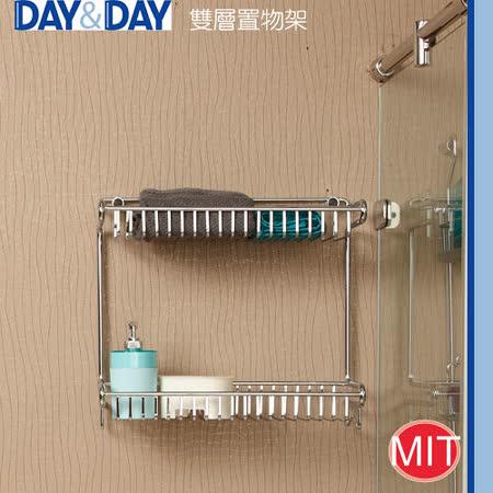 DAY&DAY  雙層置物架