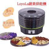【LoyoLa】蔬果烘乾機 HL-1080