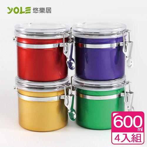 【YOLE悠樂居】Candy不鏽鋼密封保鮮罐#600ml(4入組)