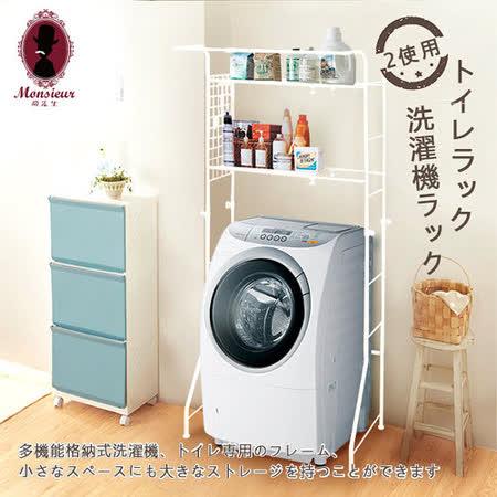 可伸縮洗衣機架&馬桶架-白