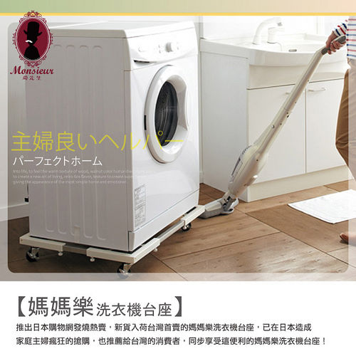Monsieur 尚先生  媽媽樂洗衣機台座