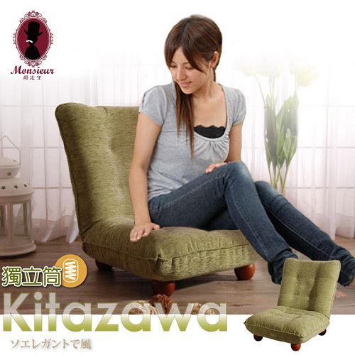 Kitazawa 北澤(厚)和室椅-14段調節(Green)