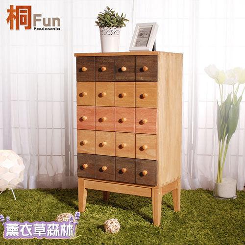 【桐趣】薰衣草森林7抽實木收納櫃-直式