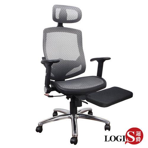 邏爵~尊爵升級版不破置腳台全網椅/辦公椅 /電腦椅(專利置腳台)