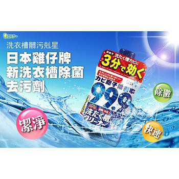 日本雞仔牌 新洗衣槽除菌去污劑550g* 6入/箱