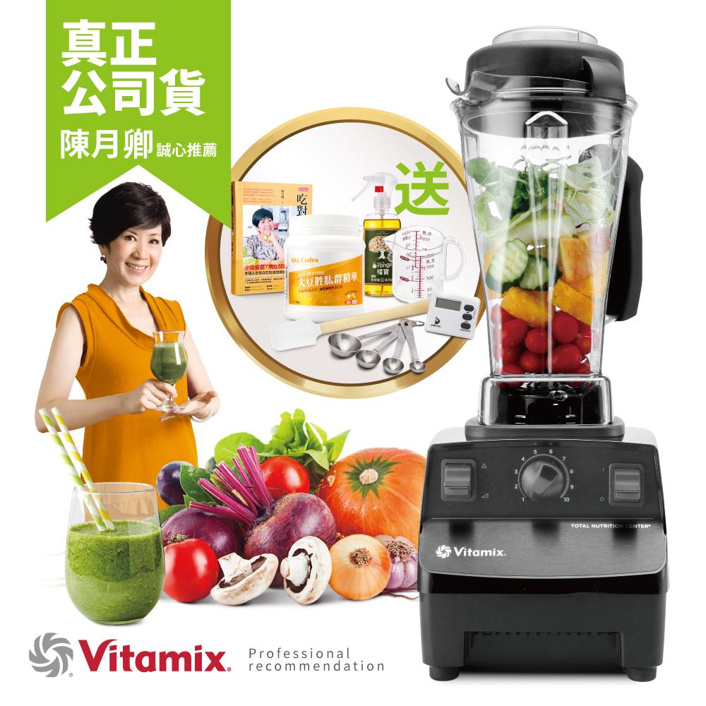 美國Vita-Mix TNC5200 全營養調理機(精進型)-黑色-公司貨~送大豆胜肽小瓶+橘寶+專用工具組等14禮