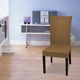 格藍傢飾--摩登時尚萬用魔術椅套(沉穩咖)