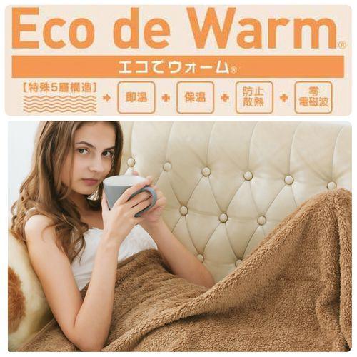 【格藍】日本發熱吸濕節能攜帶毯(長毛)-卡其