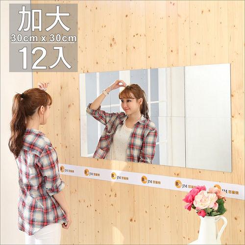 《BuyJM》莉亞加大版壁貼鏡/裸鏡(12片組)(30*30cm)