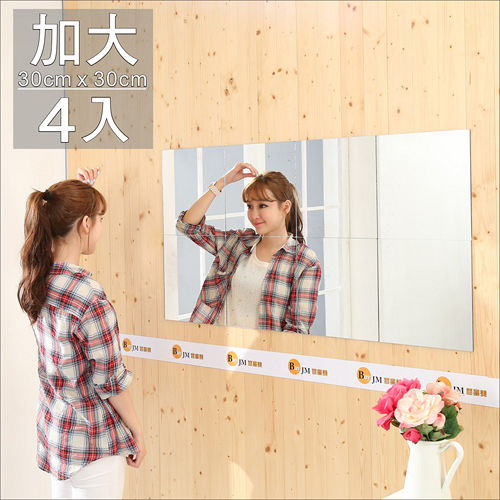 《BuyJM》莉亞加大版壁貼鏡/裸鏡(4片組)(30*30cm)