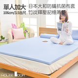 【HouseDoor 】3.5台尺;3cm厚─竹炭記憶薄墊<全平面>─日本大和防蹣抗菌表布