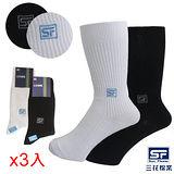 三花 休閒棉襪(24~26cm)*3雙組