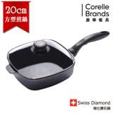 瑞士原裝 Swiss Diamond HD 瑞仕鑽石鍋 20CM方形煎鍋