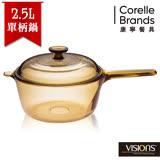 【美國康寧 Visions】2.5L單柄晶彩透明鍋-VSP25
