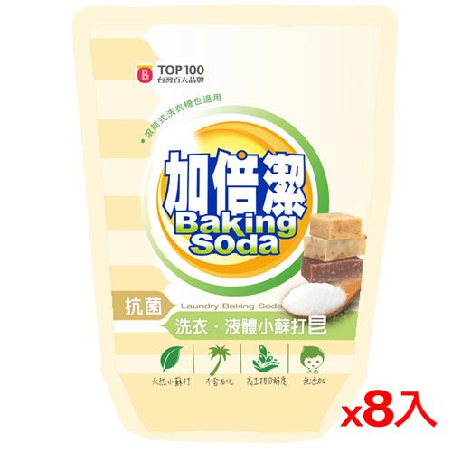加倍潔洗衣精洗衣液體小蘇打皂補充包-抗菌1500gm*8入(箱)