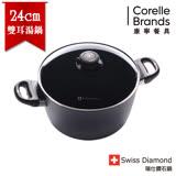 瑞士原裝 Swiss Diamond HD 瑞仕鑽石鍋 24CM雙耳深湯鍋