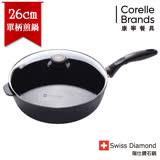瑞士原裝 Swiss Diamond 瑞仕鑽石鍋 26CM圓形深煎鍋(含鍋蓋)