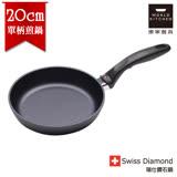 瑞士原裝 Swiss Diamond HD 瑞仕鑽石鍋 20CM圓形平煎鍋