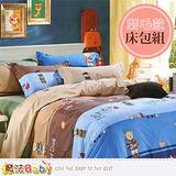 魔法Baby~磨毛5x6.2尺雙人枕套床包組 w00012