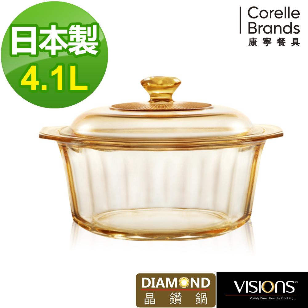 【美國康寧 Visions】4.1L晶鑽透明鍋